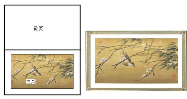 中国传统书画装裱之 册页装裱 简介